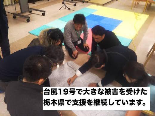 台風19号支援継続