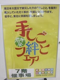 フェア_s.JPG