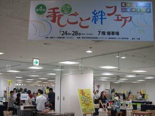手しごとフェア_s.jpg
