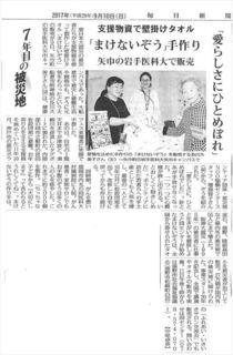 毎日新聞記事_s.jpg